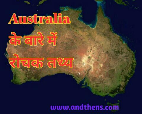 Australia in hindi - ऑस्ट्रेलिया महाद्वीप के बारे में 35 amazing तथ्य |