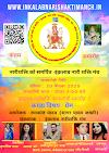 इंक़लाब नारीशक्ति साहित्यिक एवं सामाजिक मंच (मुम्बई) के तत्वावधान में ऑनलाइन काव्यगोष्ठी संपन्न।
