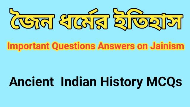 জৈন ধর্ম প্রশ্নোত্তর | Jainism MCQ In Bengali