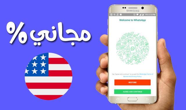 الحصول على رقم امريكي مجانا للواتس اب وافضل التطبيقات المستخدمة