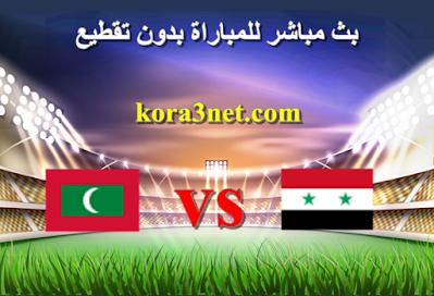 مباراة سوريا وجزر المالديف