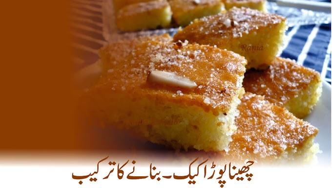 چھینہ پوڑا کیک بنانے کا ترکیب-- Chhina poda cake Recipe Urdu Hindi Rooman