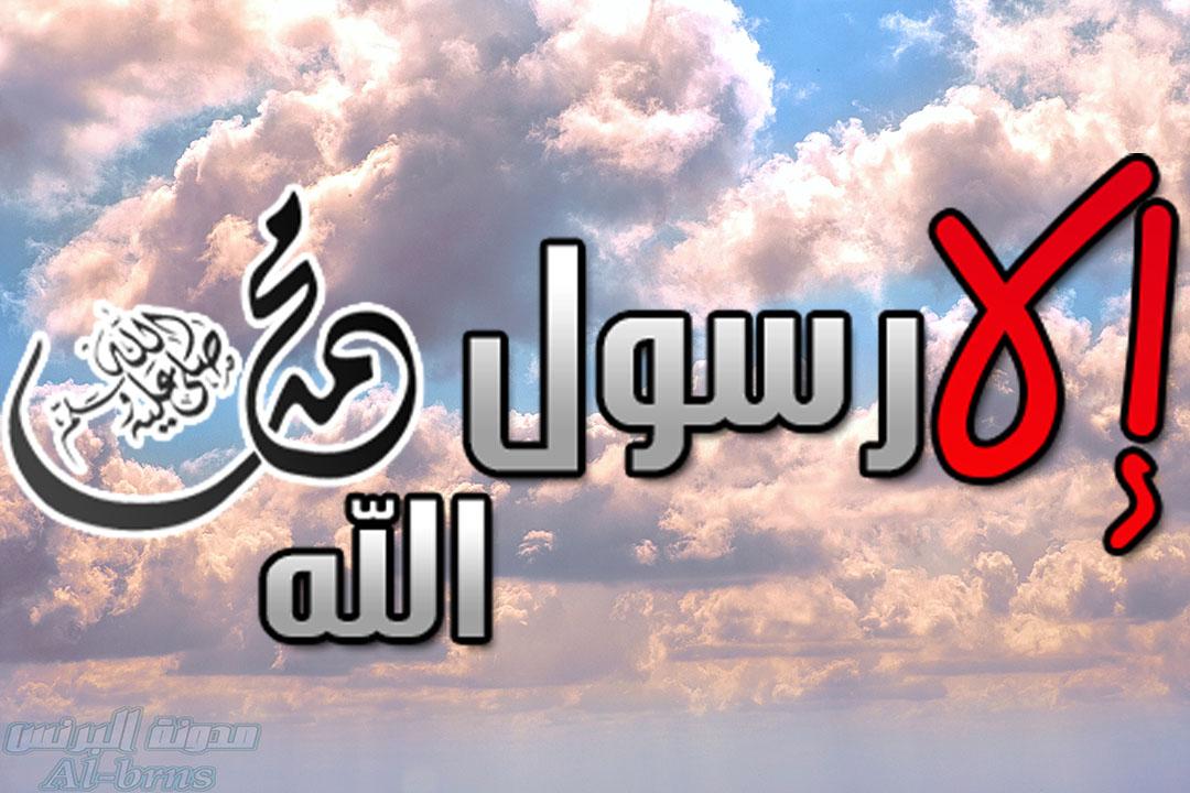 صور مكتوب عليها إلا رسول الله محمد (13)