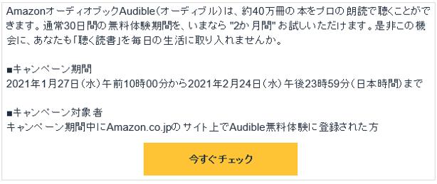 Audible(オーディブル)から届いた2か月無料体験キャンペーンのお知らせメール
