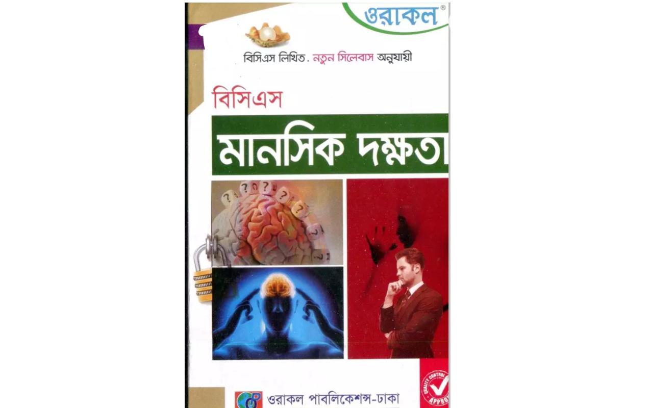 bcs mental ability book pdf download link, bcs mental ability book pdf download,bcs mental ability book pdf