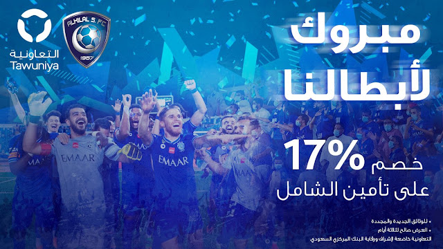 """التعاونية تمنح جماهير الرياضة السعودية خصماً بقيمة 17% على تأمين """"الشامل"""" للمركبات"""