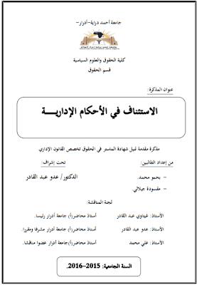 مذكرة ماستر: الاستئناف في الأحكام الإدارية PDF