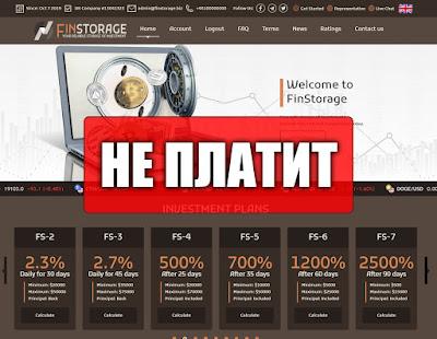 Скриншоты выплат с хайпа finstorage.biz