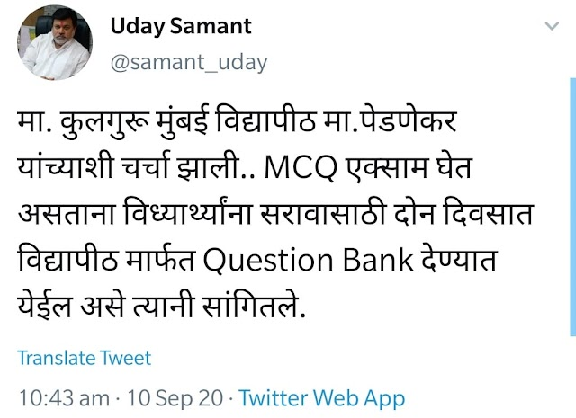Received Final Year Exams MCQ Question bank on Whatsapp or Google Drive ?  - YP Buzz
