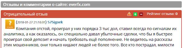 Отзывы и комментарии о сайте: everfx.com