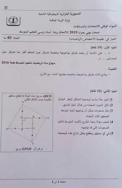 الإمتحان المهني لأستاذ رئيسي لتعليمية pem-2019.jpg