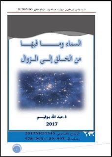 كتاب السماء وما فيها من الخلق إلى الزوال pdf، دكتور. عبد الله بوفيم، كتب علم الكون والفلك والفضاء بروابط تحميل مباشر مجانا