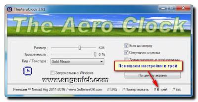 TheAeroClock - Помещаем в трей