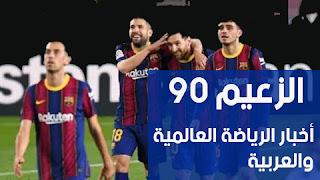 أخبار كرة القدم - برشلونة يتجاوز عقبة خيتافي بانتصار عريض