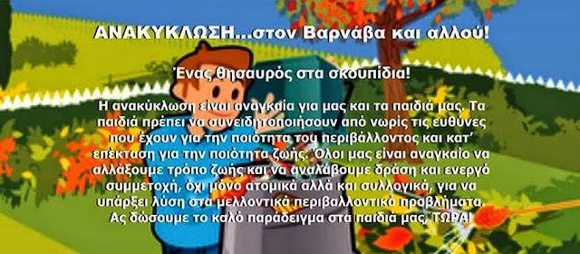http://anakiklosivarnava.blogspot.gr/