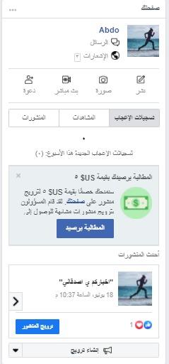 طريقة استخراج قسايم فيسبوك ميثود القسايم