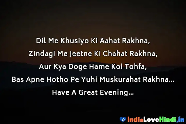 good evening suvichar in hindi