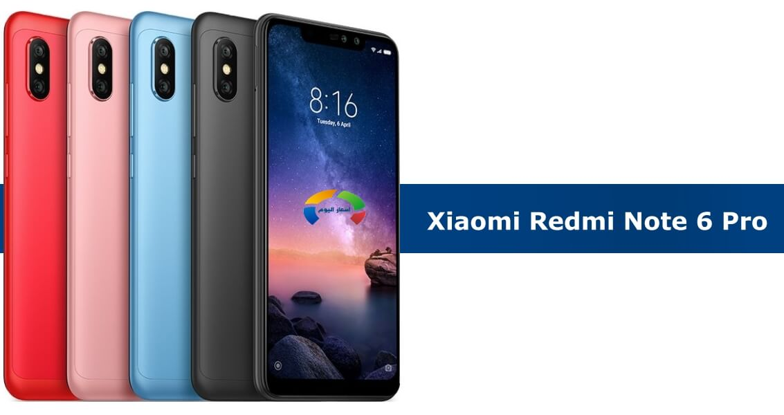 سعر Xiaomi Redmi Note 6 Pro 2019