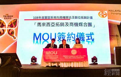 工處趙建民副處長(中)、中港加工區廠商鐵碳企業與馬來西亞代理商Feca Malaysia SDN.BHD簽署業務合作備忘錄(MOU)