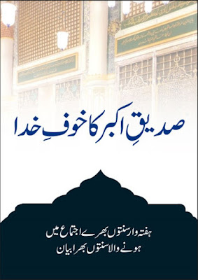 Download: Siddeeq-e-Akbar ka Khauf pdf in Urdu
