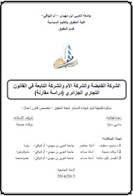 مذكرة ماستر: الشركة القابضة والشركة الأم والشركة التابعة في القانون التجاري الجزائري (دراسة مقارنة) PDF