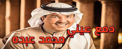 أغنية دمع عيني محمد عبده Dama Ainy Mohamed Abdo