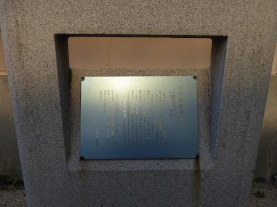 『渡辺町』 旧町名継承碑