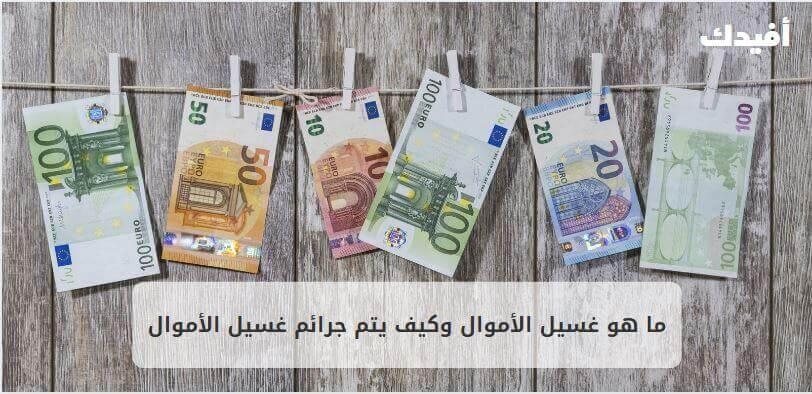 ما هو غسيل الأموال وكيف يتم جرائم غسيل الأموال