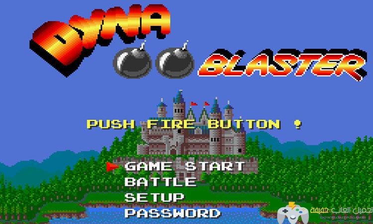 تحميل لعبة Dyna Bomb للكمبيوتر مجانا