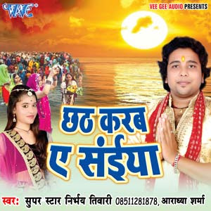 Chhath Karab Ae Saiya - Bhojpuri Chhath Geet Music Album