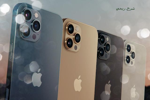 مقارنة طرز iPhone 12 الأربعة: الاختلافات بين iPhone 12 و Pro و Pro Max و Mini