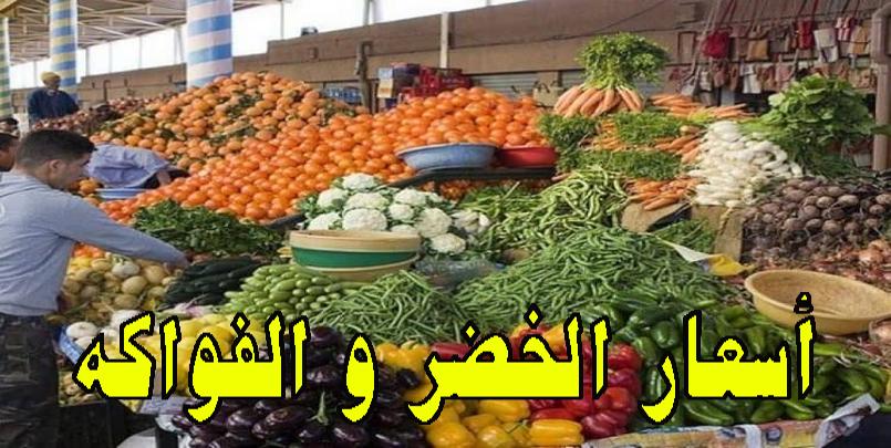 اسعار الخضر و الفواكه+الشهر الفضيل+#الجزائر #رمضان #أسعار #الخضر_الفواكه+سوق الجملة+سوق التجزئة