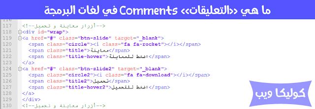 التعليقات البرمجية للغة CSS و HTML