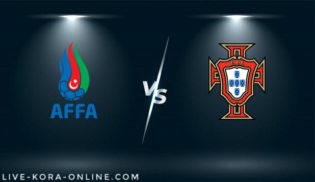 مشاهدة مباراة البرتغال واذربيجان بث مباشر اليوم بتاريخ 24-03-2021 في تصفيات كأس العالم