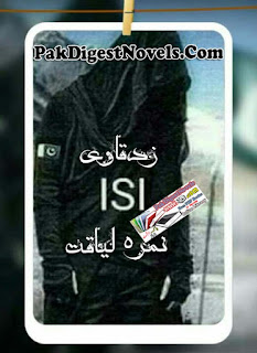Zarqawi Novel By Nimra Liaqat Pdf Download