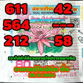 หวยงวดวันที่ 1 เมษายน 2564