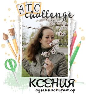 Ксения АДМИНИСТРАТОР ATC-Challenge