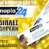 To Almopia24.gr σας πάει ΜΑΖΩ !  Μπείτε στη κλήρωση !!