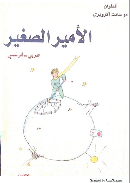 روايات ثنائية اللغة (عربي/ فرنسي) pdf