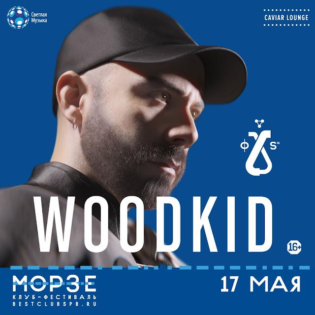 Woodkid в России