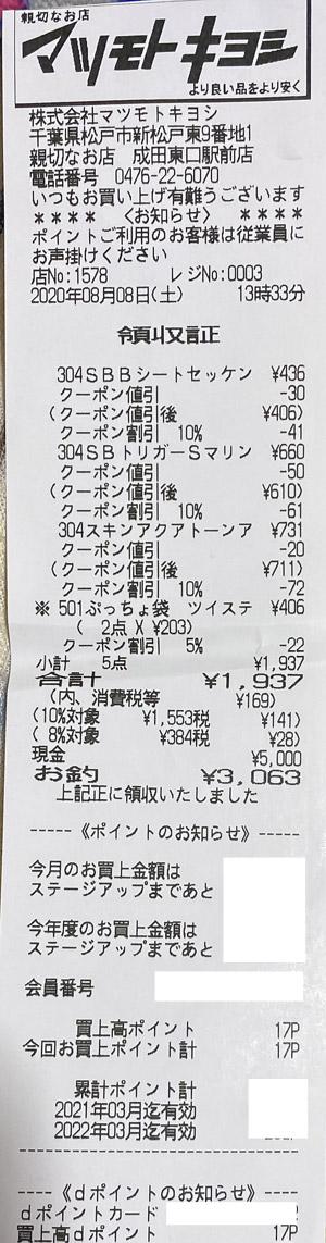 マツモトキヨシ 成田東口駅前店 2020/8/8 のレシート