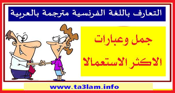 التعارف بالفرنسية جمل وعبارات الاكثر الاستعمالا في التواصل