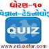 std 10 science and technology chapter-8 Quiz
