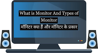monitor and speakers - hindioblog