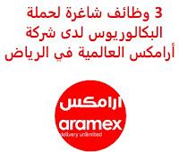 3 وظائف شاغرة لحملة البكالوريوس لدى شركة أرامكس العالمية في الرياض تعلن شركة أرامكس العالمية, عن توفر 3 وظائف شاغرة لحملة البكالوريوس, للعمل لديها في الرياض وذلك للوظائف التالية: 1- مشرف الخدمات اللوجستية (Logistics Supervisor): المؤهل العلمي: بكالوريوس فما فوق في سلسلة التوريد، الخدمات اللوجستية، الهندسة الصناعية الخبرة: غير مشترطة 2- تنفيذي الحساب (Account Executive): المؤهل العلمي: بكالوريوس في إدارة الأعمال أو أي مجال آخر الخبرة: سنتان على الأقل من الخبرة العملية ذات الصلة, ويفضل أن يكون ذلك في صناعة الشحن, والخدمات اللوجيستية أن يجيد اللغة الإنجليزية 3- تنفيذي التسويق ووسائل التواصل الاجتماعي (Marketing and Social Executive): المؤهل العلمي: بكالوريوس في التسويق، التقنيات الرقمية, أو أي مجال ذي صلة الخبرة: ثلاث سنوات على الأقل من العمل في التسويق, ووسائل التواصل الاجتماعي للتـقـدم لأيٍّ من الـوظـائـف أعـلاه اضـغـط عـلـى الـرابـط هنـا        اشترك الآن في قناتنا على تليجرام        شاهد أيضاً: وظائف شاغرة للعمل عن بعد في السعودية       شاهد أيضاً وظائف الرياض   وظائف جدة    وظائف الدمام      وظائف شركات    وظائف إدارية                           لمشاهدة المزيد من الوظائف قم بالعودة إلى الصفحة الرئيسية قم أيضاً بالاطّلاع على المزيد من الوظائف مهندسين وتقنيين   محاسبة وإدارة أعمال وتسويق   التعليم والبرامج التعليمية   كافة التخصصات الطبية   محامون وقضاة ومستشارون قانونيون   مبرمجو كمبيوتر وجرافيك ورسامون   موظفين وإداريين   فنيي حرف وعمال     شاهد يومياً عبر موقعنا وظائف حكومية وظائف السعودية اليوم وظائف السعودية للنساء وظائف السعودية 2020 وظائف كوم وظائف اليوم وظائف في السعودية للاجانب وظائف السعودية لغير السعوديين وظائف في السعودية اليوم وظائف في السعودية جدة فرص عمل في السعودية للنساء أفضل موقع توظيف في السعودية مدير مشتريات مطلوب مترجم وظائف حراس أمن بدون تأمينات الراتب 3600 ريال وظائف مترجمين العربية للعود توظيف وظائف العربية للعود العربية للعود وظائف محاسب يبحث عن عمل مطلوب محامي وظائف عبدالصمد القرشي مطلوب مساح البنك السعودي للاستثمار توظيف وظائف حراس امن بدون تأمينات الراتب 3600 ريال مطلوب مهندس معماري صندوق الاستثمارات العامة وظائف دوام جزئي جرير وظائف حراس 