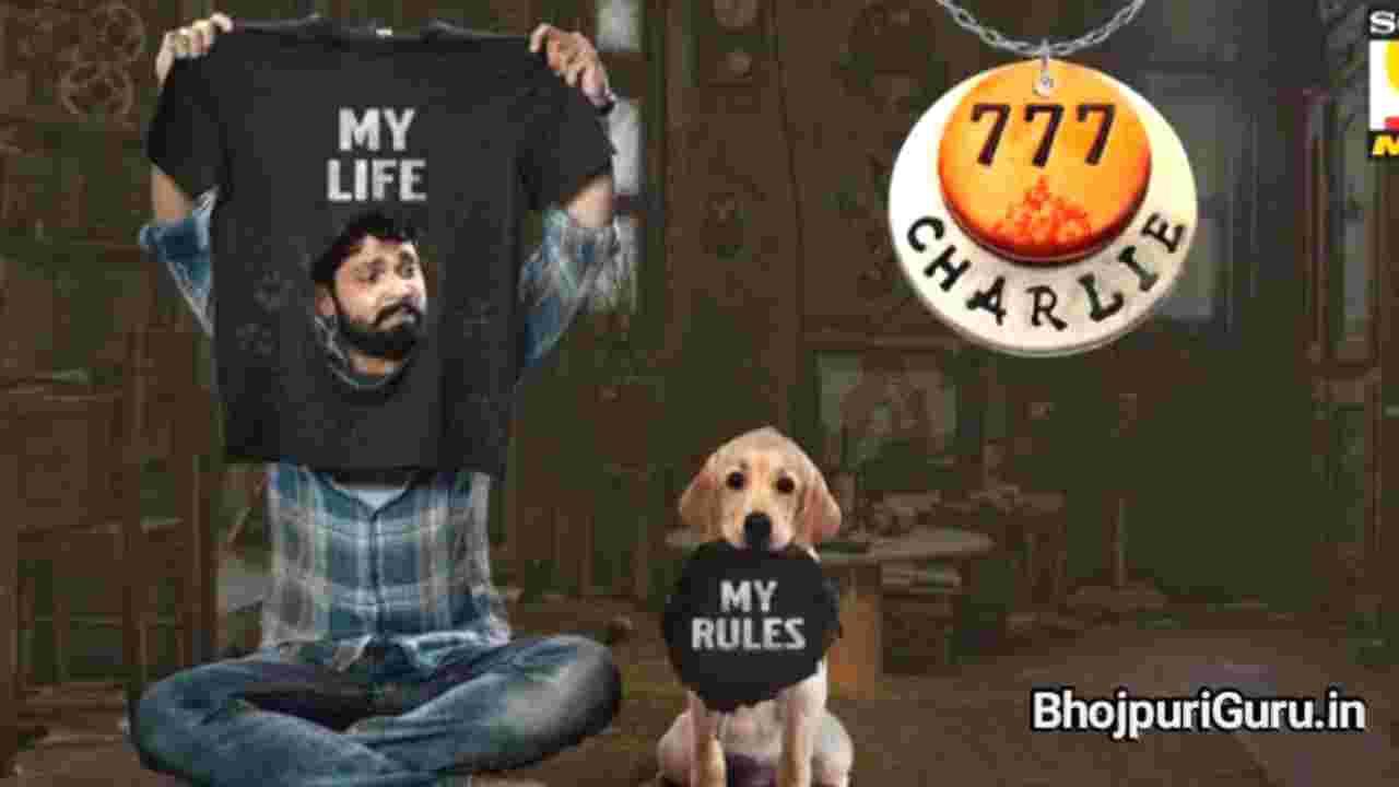 777 Charlie Hindi Dubbed Full Movie Release Date, Cast & Crew, Budget, Review - Bhojpuri Guru