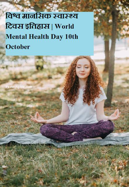 विश्व मानसिक स्वास्थ्य दिवस इतिहास | World Mental Health Day History