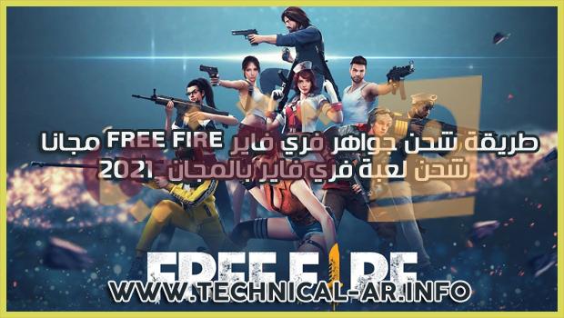 طريقة شحن جواهر فري فاير FREE FIRE مجانا_ شحن لعبة فري فاير بالمجان 2020