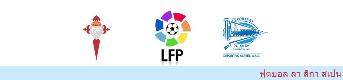 เว็บแทงบอลออนไลน์ วิเคราะห์บอล ลา ลีกา ระหว่าง เซลต้า บีโก้ -vs- อลาเบส