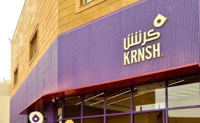 مطعم كرنش الرياض | المنيو ورقم الهاتف والعنوان